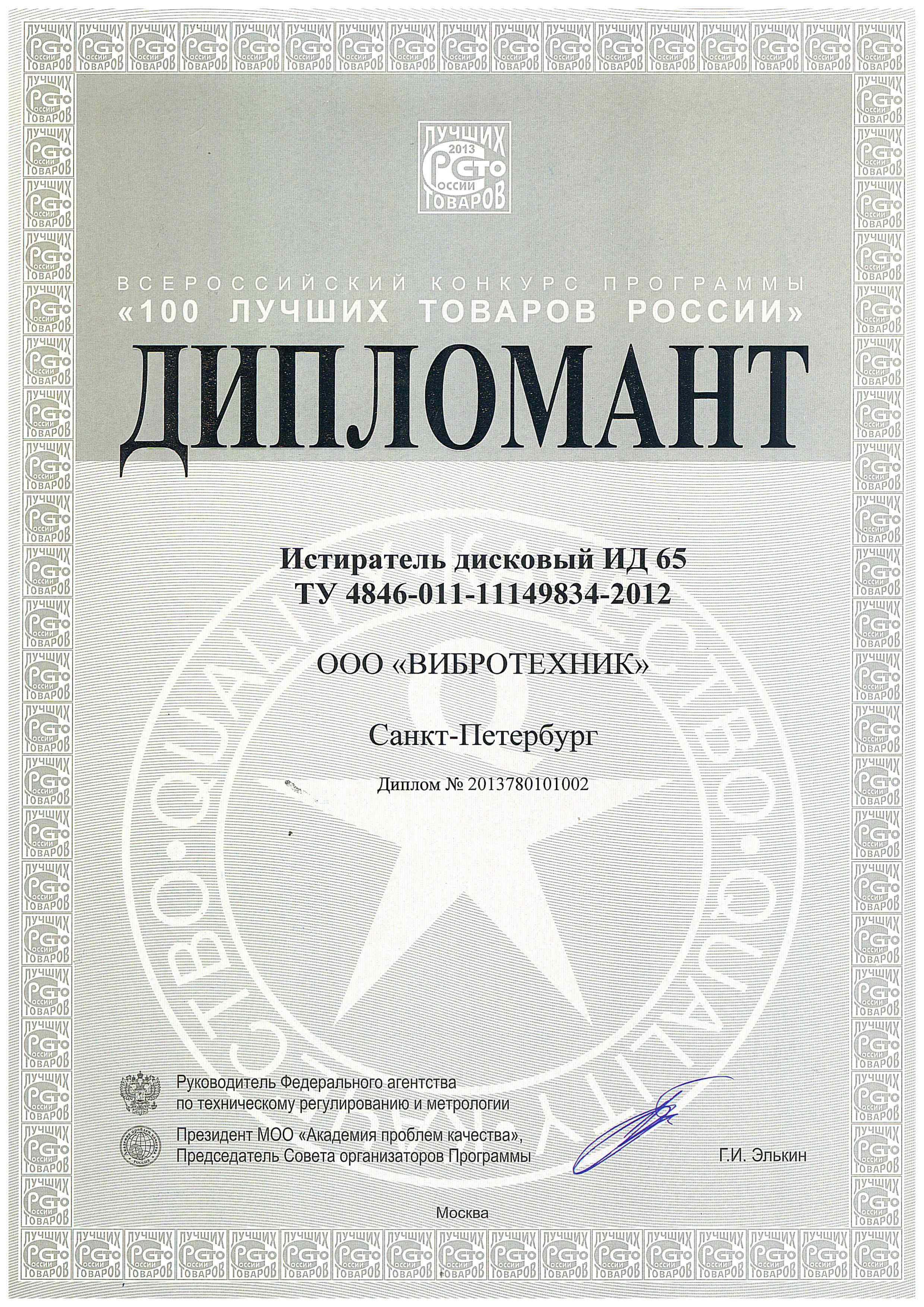 Сертификаты и дипломы Диплом 100 Лучших товаров России 2013 истиратель дисковый ИД 65