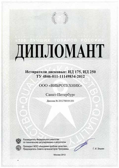 Сертификаты и дипломы Диплом Диплом 100 лучших товаров России 2012 Истиратели дисковые ИД 175 и ИД 250