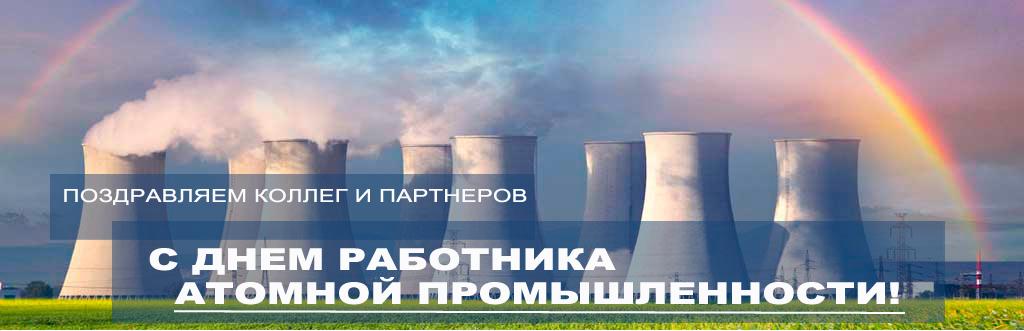День-работника-атомной-промышленности.jpg