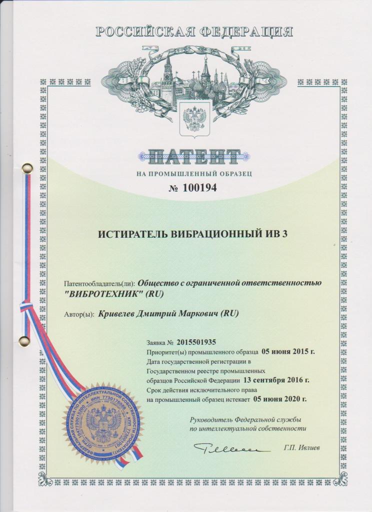 Патент на истиратель ИВ 3.jpg